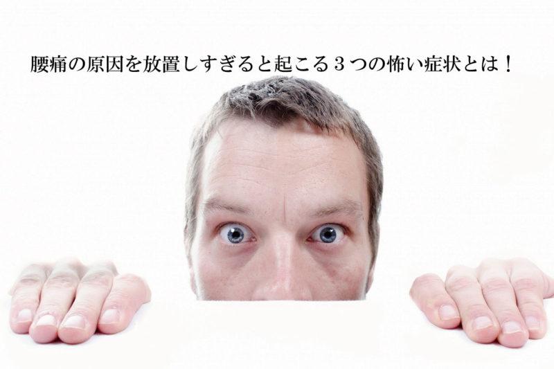 腰痛の原因を放置しすぎると起こる3つの怖い症状とは!大阪府島本町のコリトル鍼灸整体院
