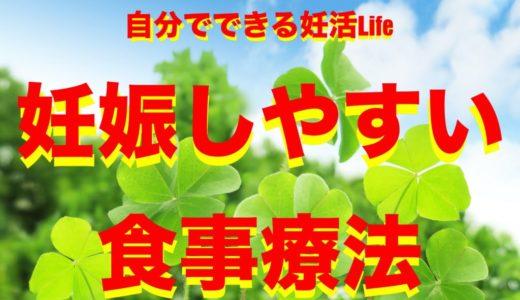 夫婦でできる妊活Life|妊娠しやすい食事療法!【大阪 三島郡 不妊】
