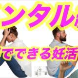 夫婦でできる妊活【基礎編②】メンタル|【大阪 三島郡 不妊 ストレス】