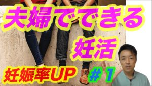 夫婦でできる妊活【基礎編①】理想の妊活 【大阪 三島郡 不妊】